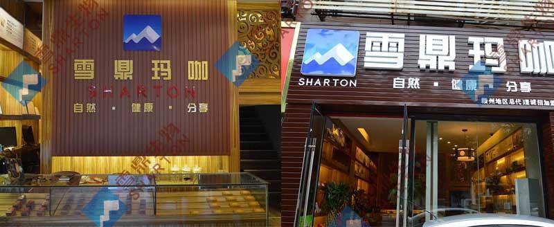 雪鼎玛咖专卖店、雪鼎玛咖旗舰店