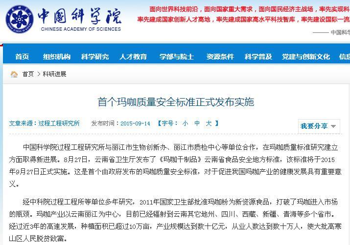 中国科学院过程工程研究所 资讯