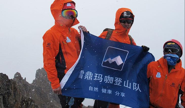 玛咖登山队 未登峰