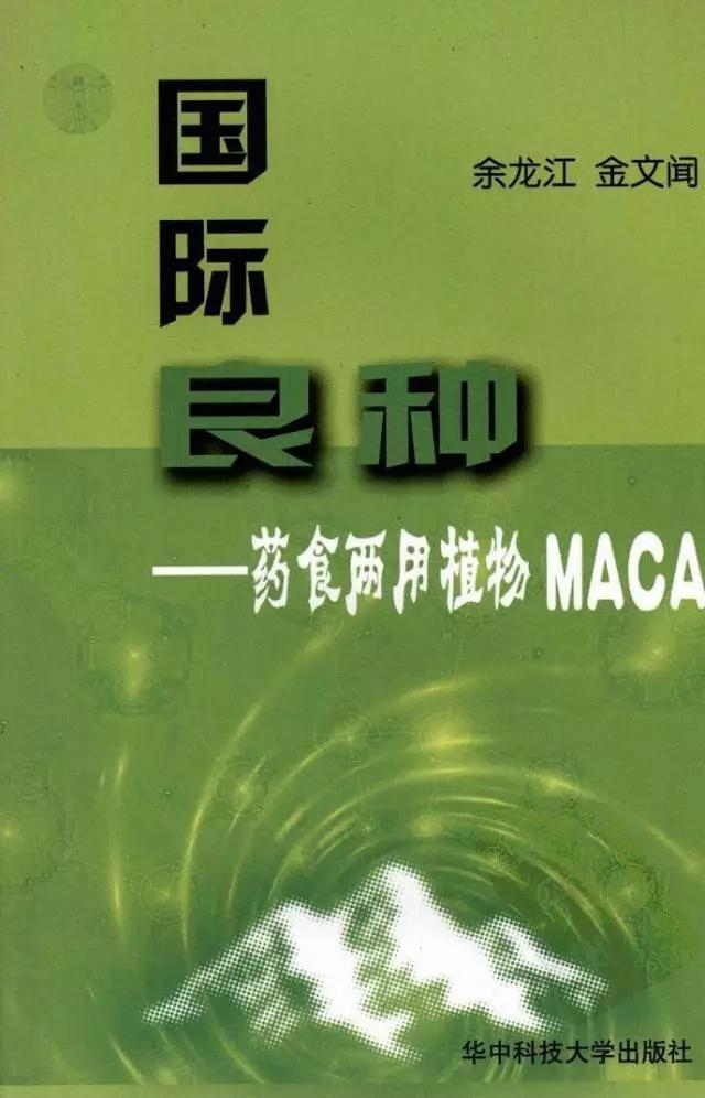 国际良种药食两植物MACA