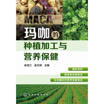 玛咖的种植与加工和营养保健